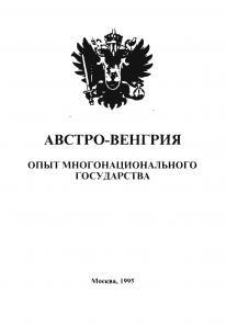 Австро-Венгрия: опыт многонационального государства. М., 1995. – обложка книги