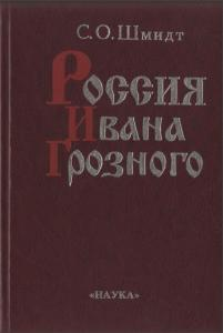 Шмидт С. О. Россия Ивана Грозного. М., 1999. - обложка книги