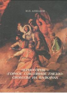 Аншаков Ю.П. Черногория - «горное соколиное гнездо» свободы на Балканах
