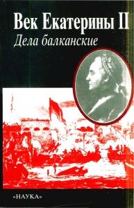 Век Екатерины II. Дела Балканские. М., 2000.
