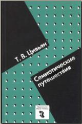Цивьян Т. В. Семиотические путешествия. СПб.: Изд-во Ивана Лимбаха, 2001.
