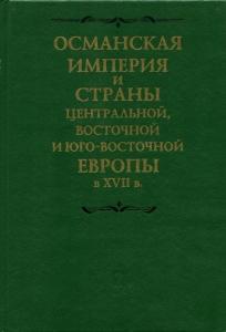 Османская империя и страны Центральной, Восточной и Юго-Восточной Европы в XVII в. М., 2001. Ч. 2. - обложка книги