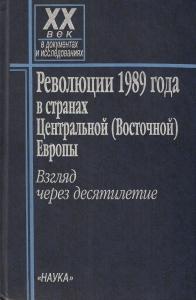 Революции 1989 года в странах Центральной (Восточной) Европы: Взгляд через десятилетие. М., 2001.