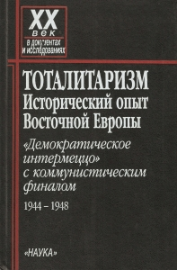 Тоталитаризм: Исторический опыт Восточной Европы. М., 2002.
