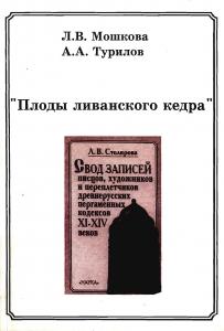 Мошкова Л. В., Турилов А. А. Плоды ливанского кедра. М., 2003. - обложка книги