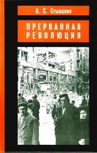 Прерванная революция: Венгерский кризис 1956 года и политика Москвы. М., 2003.