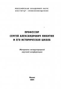 Профессор Сергей Александрович Никитин и его историческая школа. М., 2004.
