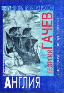 Гачев Г. Д. Миры Европы. Взгляд из России. Англия (Интеллектуальное путешествие). М., 2007. - обложка книги