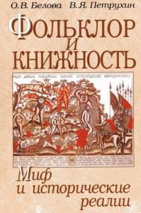 Белова О. В., Петрухин В. Я. Фольклор и книжность: Миф и исторические реалии. - обложка книги