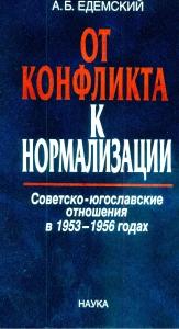 Едемский А.Б. От конфликта к нормализации. Советско-югославские отношения в 1953–1956 годах. М., 2008.