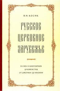 Косик В. И. Русское церковное зарубежье: XX век в биографиях духовенства от Америки до Японии. М., 2008. - обложка книги