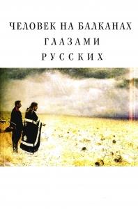 Человек на Балканах глазами русских. СПб., 2011. - обложка книги