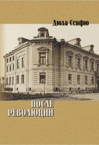 Секфю Д. После революции. М., 2011.