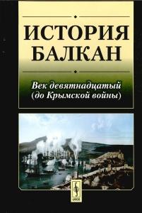 История Балкан: Век девятнадцатый (до Крымской войны) - обложка книги