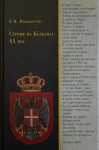 Никифоров К. В. Сербия на Балканах. ХХ век. М., 2012. - обложка книги