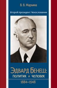 Марьина В. В. Второй президент Чехословакии Эдвард Бенеш: политик и человек: 1884–1948. М., 2013.