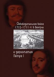 Освободительная война 1703–1711 гг. в Венгрии и дипломатия Петра I - обложка книги