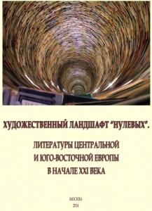 Художественный ландшафт «нулевых». Литературы Центральной и Юго-Восточной Европы в начале XXI века. М., 2014.