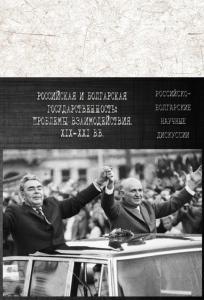 Российско-болгарские научные дискуссии. Российская и болгарская государственность: проблемы взаимодействия. XIX–XXI вв.  М., 2014.