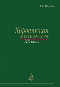 Ильина Г. Я. Хорватская литература XX века. М., 2015.