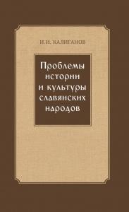 Калиганов И. И. Проблемы истории и культуры славянских народов. М., 2015.