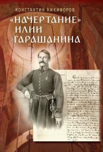 Никифоров К.В. «Начертание» Илии Гарашанина и внешняя политика Сербии в 1842–1853 гг. - обложка книги