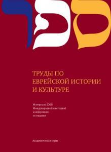 Труды по еврейской истории и культуре: Материалы XXIII Международной ежегодной конференции по иудаике: Академическая серия: Выпуск 54 — обложка