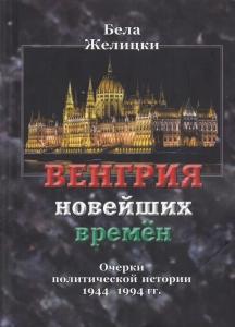 Желицки Б. Й.Венгрия новейших времен: Очерки политической истории1944–1994 гг.