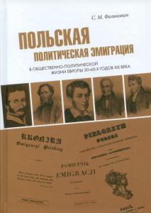 Польская политическая эмиграция в общественно-политической жизни Европы 30–60-х годов XIX века