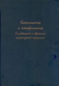 Контакты и конфликты в славянской и еврейской культурной традиции.М., 2017