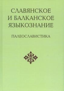Славянское и балканское языкознание: Палеославистика