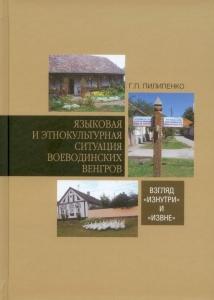 Пилипенко Г. П.Языковая и этнокультурная ситуация воеводинских венгров: Взгляд «изнутри» и «извне»