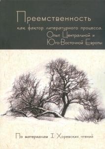 Преемственность как фактор литературного процесса. Опыт Центральной и Юго-Восточной Европы (по материалам I Хоревских чтений)