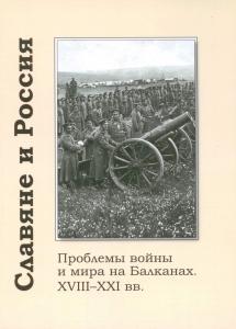 Славяне и Россия: проблемы войны и мира на Балканах. XVIII–XXI вв.