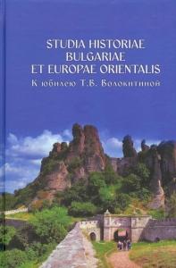 Studia historiae Bulgariae et Europae Orientalis. К юбилею Т. В. Волокитиной