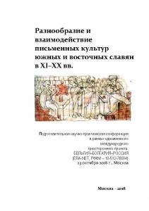 Разнообразие и взаимодействие письменных культур южных и восточных славян в IX–XI вв.