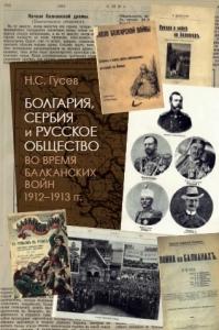 Гусев Н.С.Болгария, Сербия и русское общество во время Балканских войн 1912–1913 гг. М., 2020