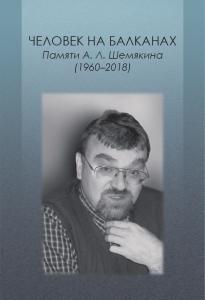 Шемякин Андрей Леонидович