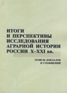 Итоги и перспективы исследования аграрной истории России X-XXI вв.