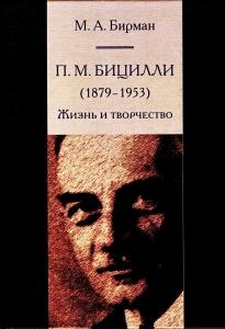 П. М. Бицилли (1879-1953). Жизнь и творчество