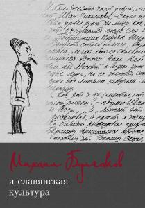 Михаил Булгаков и славянская культура