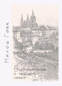 Гаек М.Воспоминания о чешских левых