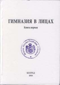 Гимназия в лицах. Первая русско-сербская гимназия в Белграде (1920-1944)