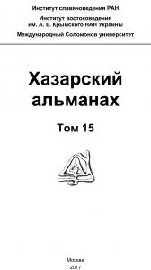 Хазарский альманах. Том15