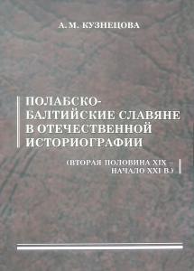 Кузнецова А.М.Полабско-балтийские славяне в отечественной историографии (вторая половина XIX – начало XXI в.)