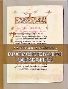 Каталог славянских рукописей афонских обителей