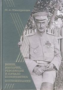 Воспоминания. Конец империи, революция и начало большевизма.