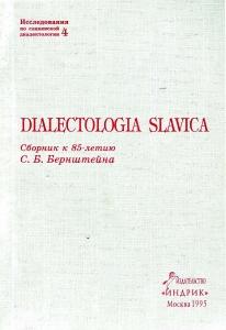 DIALECTOLOGIA SLAVICA. Сборник к 85-летию Самуила Борисовича Бернштейна. М., 1995.
