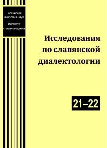 Исследования по славянской диалектологии. 21–22.  М., 2020.