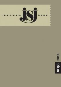 Judaic-Slavic Journal. 2019, № 1.